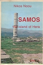 SAMOS THE ISLAND OF HERA