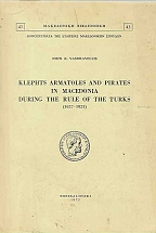 KLEPHTS ARMATOLES AND PIRATES IN MACEDONIA DURING THE RULE OF THE TURKS (1627-1821)